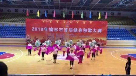 2018年榆林市首届健身秧歌大赛三等奖清涧县代表队