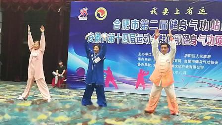 20180812庐阳区市体育场代表队蓝衣涂晓妹荣获个人导引养生功十二法第五名。