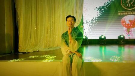 《在水一方》编舞:官生松