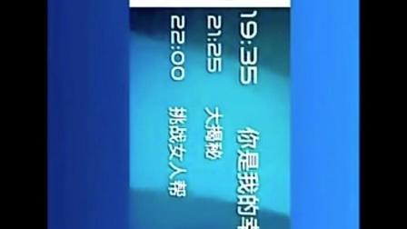 2012年湖北卫视节目预告(2012.1.1-2015.1.3)