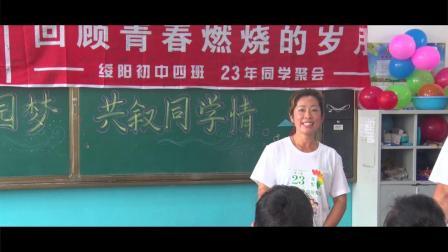 绥阳初中95届四班23年同学聚会