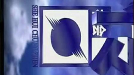 200X年江西电视台卫星频道《社会传真》片头(200X.X.X-20XX.X.X)