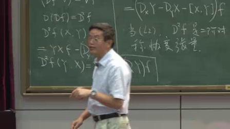 黎曼几何基础(十一)