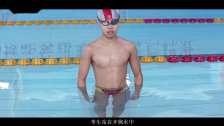 游泳运动技能等级考试
