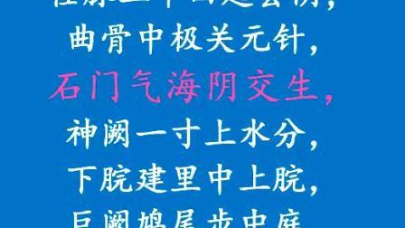 中医针灸歌诀(版本1)