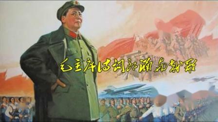 毛主席诗词朗诵与戏歌-清平乐·六盘山