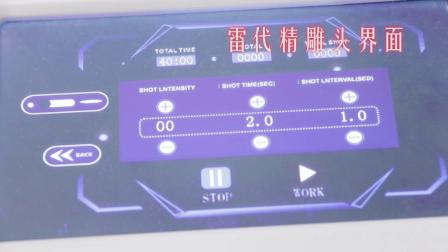 射频二合一安装与界面调节