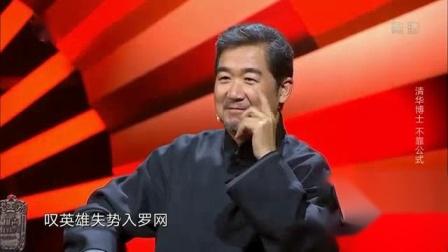 我在不服  清华博士PK交大博士  富二代做相声赔钱400万截了一段小视频