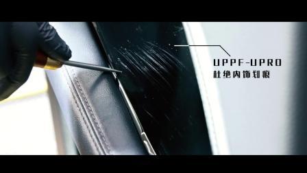 UPPF隐形车衣-内饰划痕测试