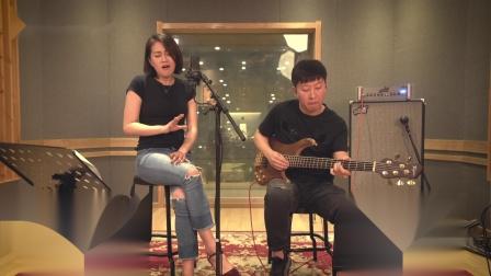 【BackStage】方婷&一凡《舍不得》Cover:黄绮珊小霞-贝斯弹唱