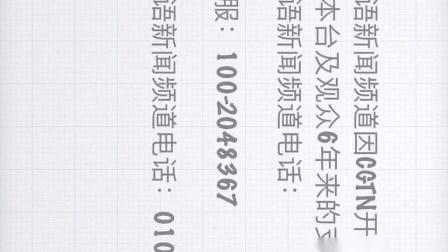 CCTV-NEWS模拟信号停播,更名CGTN的时刻