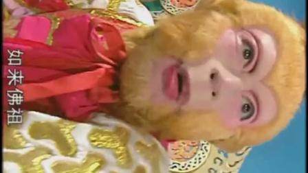 真假美猴王