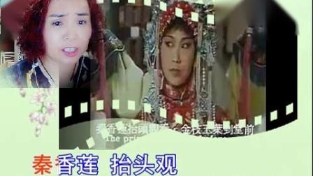 豫剧【秦香莲】选段.秦香莲抬头观.念念-学唱