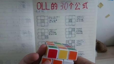 OLL公式『一点公式8个』