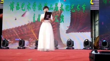 博丞艺术节开幕式