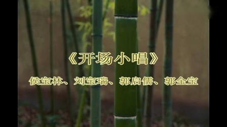 侯宝林、刘宝瑞、郭启儒、郭全宝--开场小唱