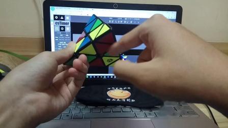 肖博文金字塔盲拧教程 实战部分