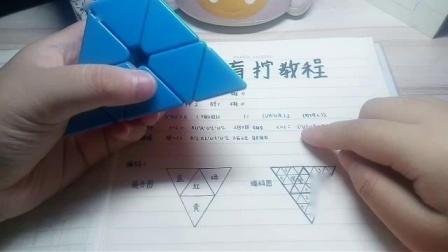 三阶金字塔盲拧教程1