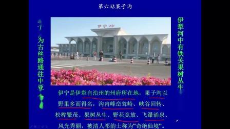 新疆旅游第六站