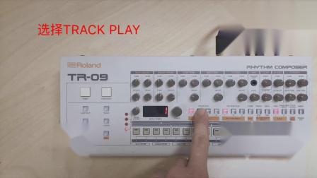 音触空间 Roland TR-09 鼓机 使用方法1