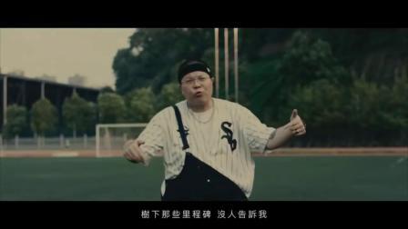 中国新说唱,功夫胖x 派克特x 张震岳 x热狗新版MV【再見Hip Hop】