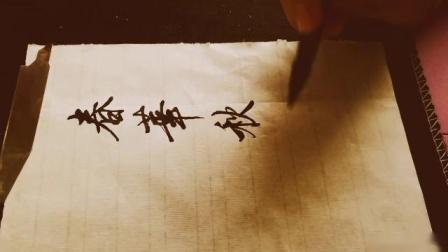 罗学锐书法——春华秋实