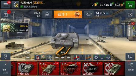 坦克世界闪击战第四期!