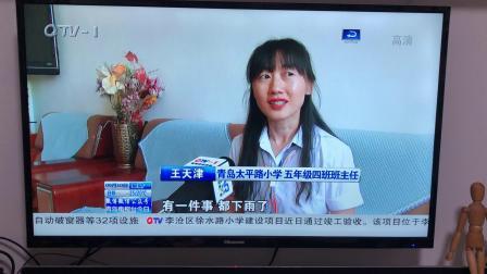 "QTV-1专访太平路小学五.1班""走进诗的世界"""
