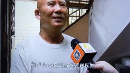 晋江电视台对老赤医采访