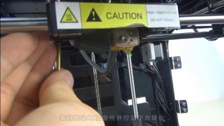 WEEDO 3D打印机更新X轴皮带
