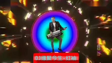 劲爆DJ歌曲《缘聚今生》~红袖