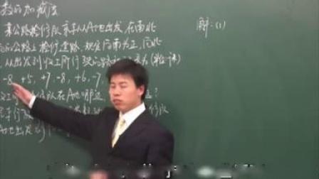 数学初中1上__第1章第3课·有理数的加减法