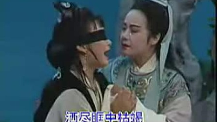 陶琪 竺小招莫愁女 (挖目后 )同心赴死