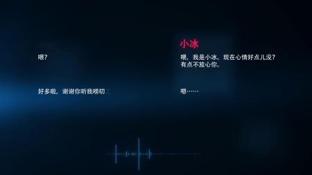 微软小冰全双工语音交互感官Demo
