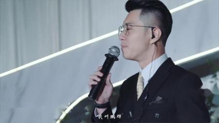 【鹏辉主持案例】2018.9.15粤语婚礼