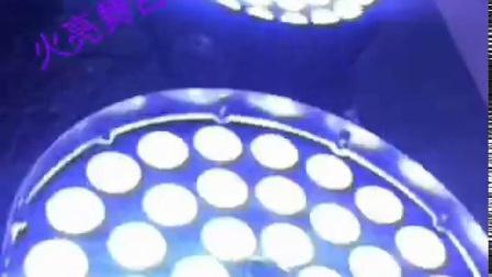 36颗调焦LED摇头染色灯 舞台灯光 酒吧染色灯 光束灯
