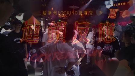 Funk for kids 1on1 8进4 陈思彤 vs 浚浚