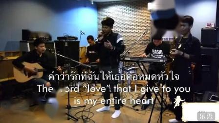 Title: คือหมดหัวใจ / Keu Mot Hua Jai  (It's All of My Heart) 我的心碎了吗