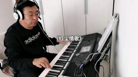 《红尘情歌》陈杰演奏S950