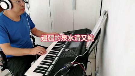 《边疆的泉水清又纯》陈杰演奏S950