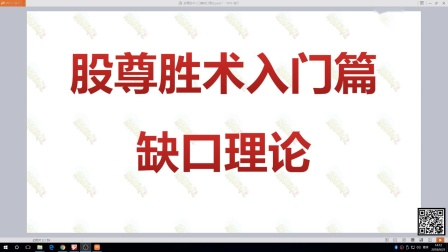 股尊胜术入门篇「缺口理论」(2)-缺口的类型!