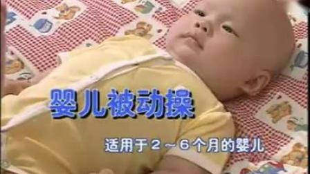 婴儿被动操-适合2-6个月的宝宝视频