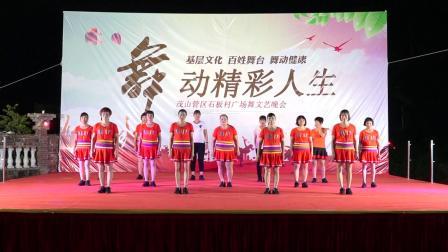碑岭舞蹈队