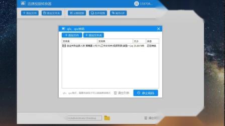 爱奇艺QSV格式转换成MP4格式-真人实操演示!