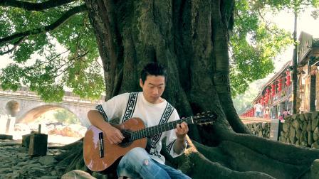 旅行到云水谣古镇在大榕树下吉他弹奏《我爱你中国》
