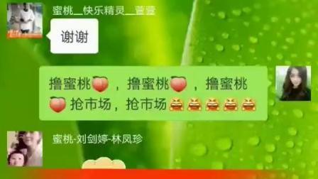 撸小蜜桃  福建沅神生物科技有限公司