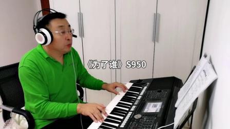 《为了谁》电子琴S950演奏  陈杰