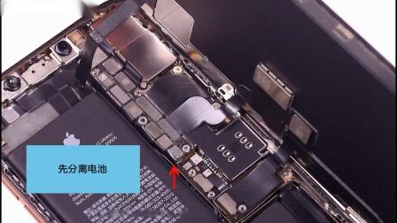 【爱拆机】苹果iPhone XS max更换屏幕液晶总成教程—超清