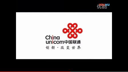 中国联通(1994-至今)