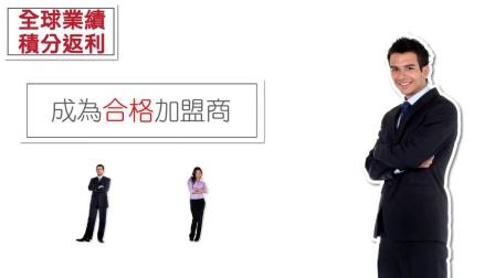 2016婕斯 獎金制度 10分鐘版,迅速了解婕斯的獎金潛力_标清